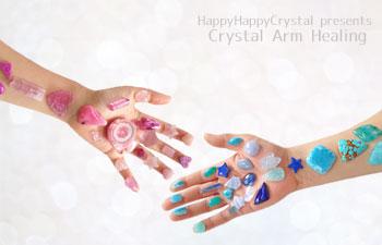 クリスタルアーム・ヒーリング 〜武器を捨てて、石と手をつなごう